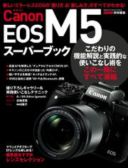 キヤノンEOS M5スーパーブック
