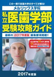 2017年度版 私立医歯学部受験攻略ガイド