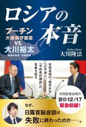 ロシアの本音 プーチン大統領守護霊 vs.大川裕太