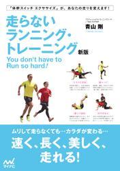 走らないランニング・トレーニング新版