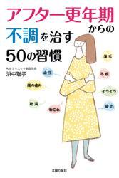 アフター更年期からの不調を治す50の習慣