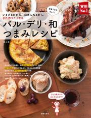 バル・デリ・和つまみレシピ