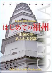 福建省002はじめての福州 ~「山海の幸」あふれる省都