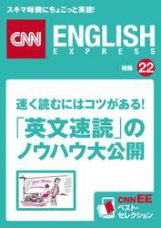 速く読むにはコツがある!「英文速読」のノウハウ大公開(CNNEE ベスト・セレクション 特集22)