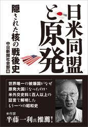 日米同盟と原発 隠された核の戦後史