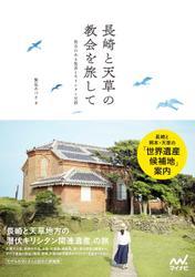 長崎と天草の教会を旅して