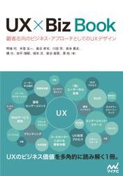 UX × Biz Book 顧客志向のビジネス・アプローチとしてのUXデザイン