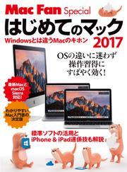 はじめてのマック 2017 Windowsとは違うMacのキホン