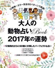 大人の動物占いBook 2017年の運勢