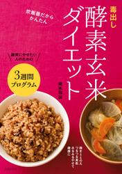 毒出し酵素玄米ダイエット