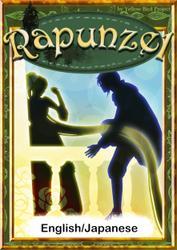 Rapunzel 【English/Japanese versions】