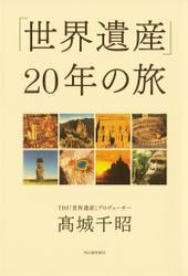 「世界遺産」20年の旅【★電子限定特別カラー版★】
