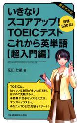 いきなりスコアアップ!TOEIC(R) テスト これから英単語【超入門編】 目標500点!