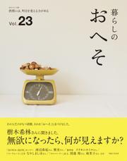 暮らしのおへそ vol.23