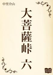 大菩薩峠 六
