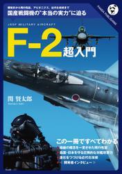 F-2超入門――どこが優れ、どこが劣っているか