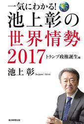 一気にわかる! 池上彰の世界情勢 2017 トランプ政権誕生編