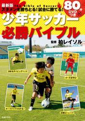最新版 スタメンを勝ちとる!試合に勝てる!80分DVDつき少年サッカー必勝バイブル