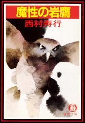 魔性の岩鷹