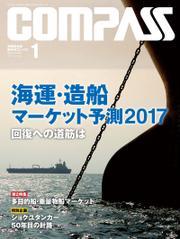海事総合誌COMPASS2017年1月号 海運・造船マーケット予測 2017 回復への道筋は