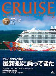 CRUISE(クルーズ)2017年3月号