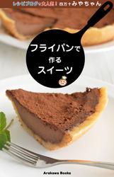 フライパンで作るスイーツ・レシピ by四万十みやちゃん
