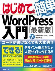 はじめてのWordPress入門[最新版]