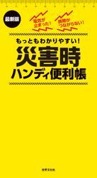 最新版 災害時ハンディ便利帳