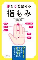 体と心を整える指もみ