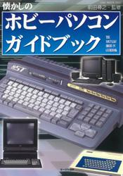 懐かしのホビーパソコンガイドブック