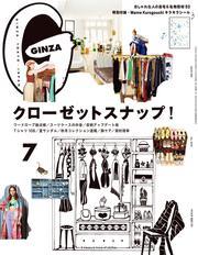 GINZA(ギンザ) 2019年 7月号 [クローゼットスナップ!]