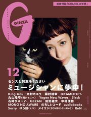 GINZA(ギンザ) 2019年 12月号 [ミュージシャンに夢中!]