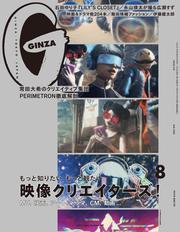 GINZA(ギンザ) 2020年 8月号 [映像クリエイターズ!]