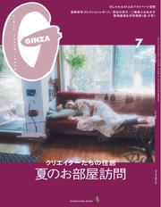 GINZA(ギンザ) 2021年 7月号 [夏のお部屋訪問]