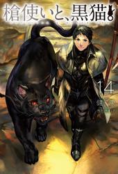 槍使いと、黒猫。