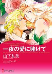 ハーレクインコミックス セット 2017年 vol.95