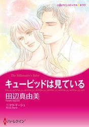 ハーレクインコミックス セット 2017年 vol.96