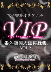 電子書籍オリジナルVIP番外編同人誌再録集