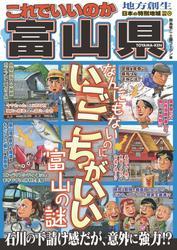 日本の特別地域 特別編集74 これでいいのか 富山県