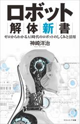 ロボット解体新書 ゼロからわかるAI時代のロボットのしくみと活用
