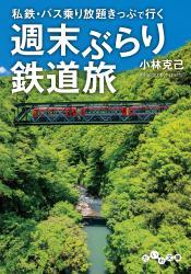 週末ぶらり鉄道旅