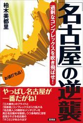 「名古屋」の逆襲