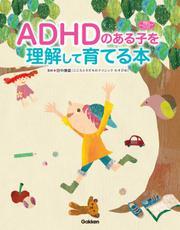 ADHDのある子を理解して育てる本