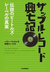 ザップル・レコード興亡記 伝説のビートルズ・レーベルの真実