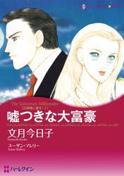 ハーレクインコミックス セット 2017年 vol.140