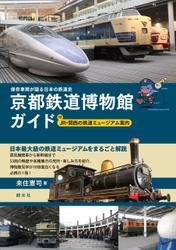 保存車両が語る日本の鉄道史 京都鉄道博物館ガイド 付 JR・関西の鉄道ミュージアム案内