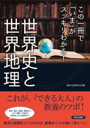 この一冊で「いま」がスッキリわかる!世界史と世界地理