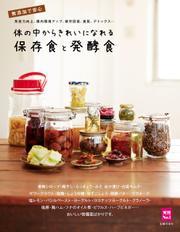 体の中からきれいになれる保存食と発酵食