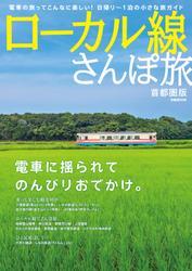 ローカル線さんぽ旅 首都圏版
