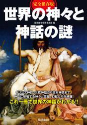 完全保存版 世界の神々と神話の謎